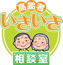 高齢者いきいき相談室 ロゴ