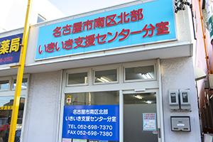 名古屋市南部認定調査センター